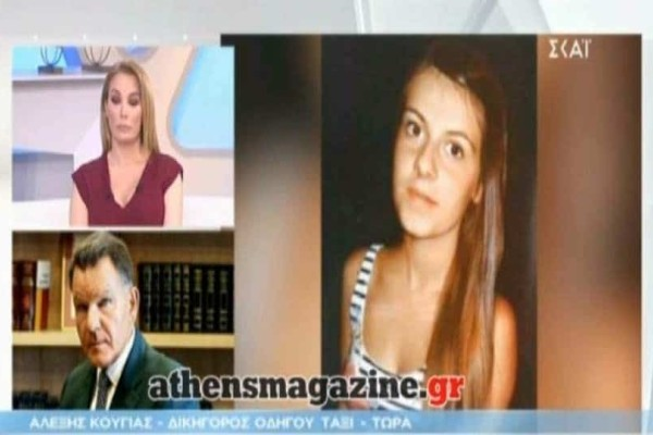 Αθωώθηκε ο 65χρονος οδηγός ταξί για το θάνατο της 16χρονης Κωνσταντίνας! (Video)