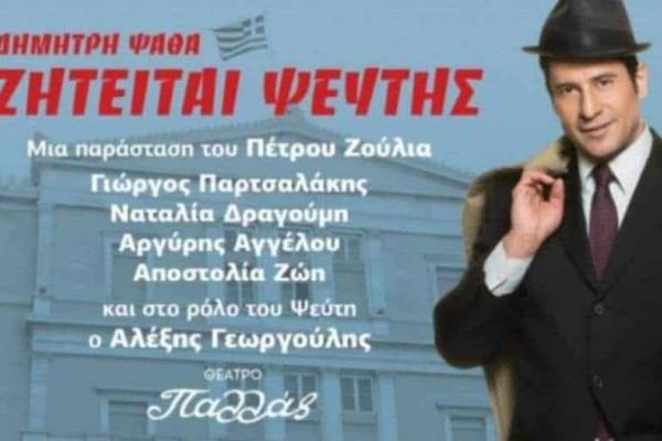 Διαγωνισμός Athensmagazine.gr: Κερδίστε 5 διπλές προσκλήσεις για την παράσταση