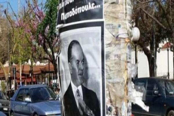 Στους Γαργαλιάνους γέμισαν με αφίσες του Παπαδόπουλου!