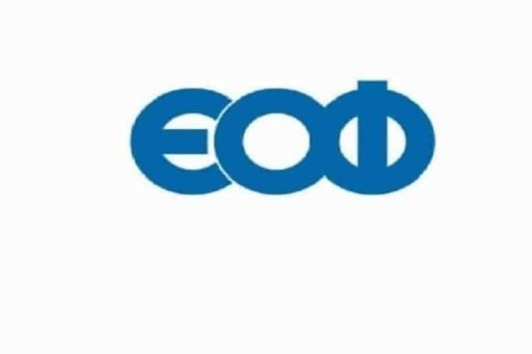 Έκτακτη ανακοίνωση του ΕΟΦ: Τι απαγορεύει άρον άρον;