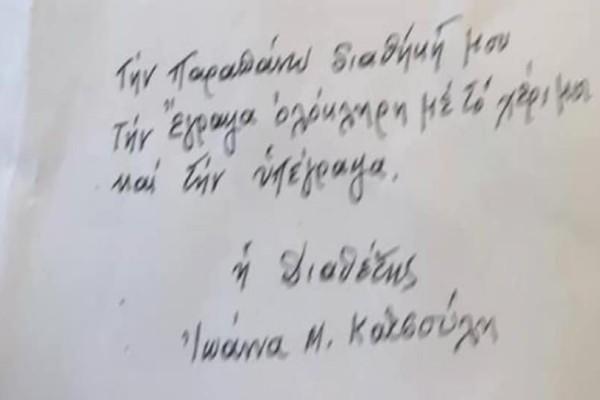 Νάξος: Ηλικιωμένη «έγραψε» την περιουσία της στο Νοσοκομείο του νησιού!