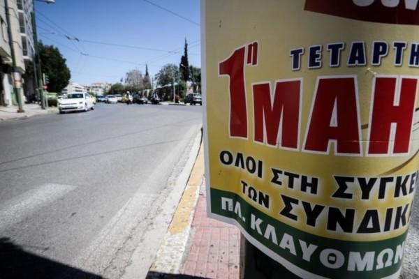 Πρωτομαγιά: Aνοίγουν οι δρόμοι της Αθήνας μετά τις πορείες!