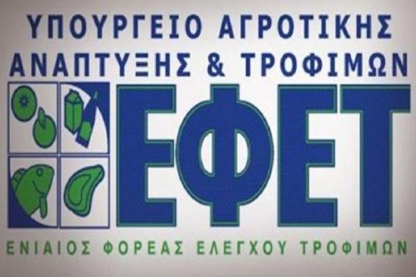 Βόμβα ΕΦΕΤ: Έκτακτος συναγερμός για τρόφιμα!