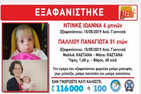 Amber Alert: Εξαφανίστηκε μητέρα με το μωρό της από τα Γιαννιτσά!