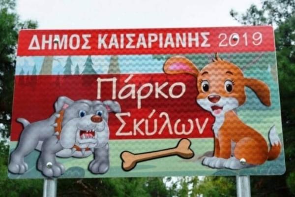 Καισαριανή: Το νέο πάρκο σκύλων!