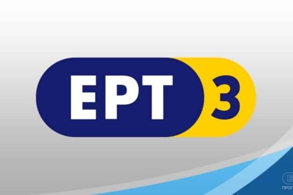 Αναρχικοί διέκοψαν τον δελτίο της ΕΡΤ3 για τον Κουφοντίνα!