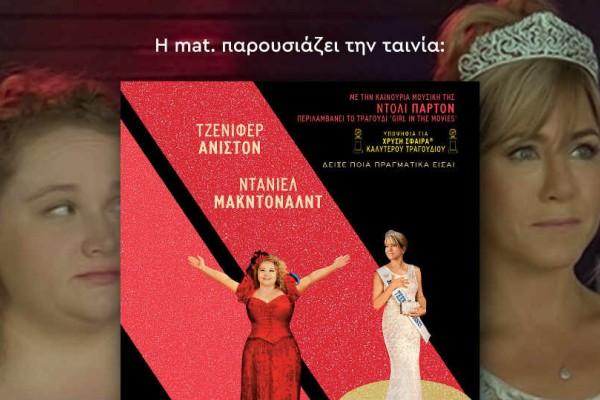 Mat Fashion: Επίσημος χορηγός επικοινωνίας της ταινίας «Όνειρα σε Ψηλοτάκουνες γόβες»!