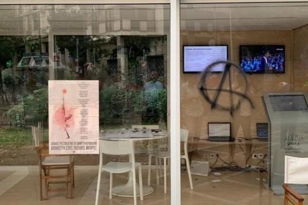 Βίντεο ντοκουμένο από την επίθεση στο προεκλογικό περίπτερο του Μπακογιάννη! (Video)