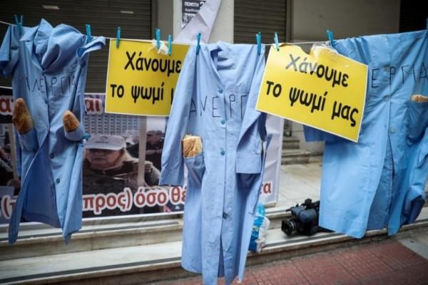 Υπουργείο Υγείας: Συγκέντρωση καθαριστριών την Δευτέρα!