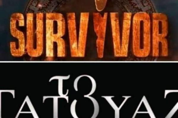 Τηλεθέαση prime time: Ο τυφώνας Τατουάζ άφησε πίσω του μόνο σκόνη για το Survivor!