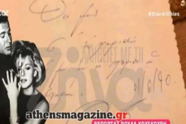 Η νέα Αλίκη Βουγιουκλάκη! Η κληρονομιά που φρόντισε να αφήσει! (Video)