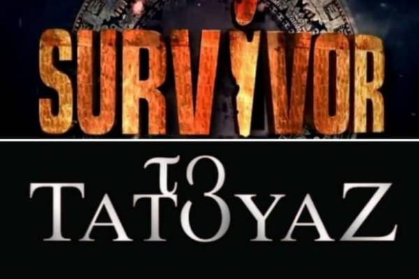 Τηλεθέαση Prime Time: Τι νούμερα έκανε το φινάλε του Τατουάζ απέναντι από το Survivor;