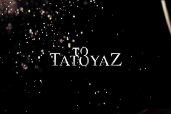 Το Τατουάζ: Η αστυνομία και η αναγνώριση του Ορφέα!