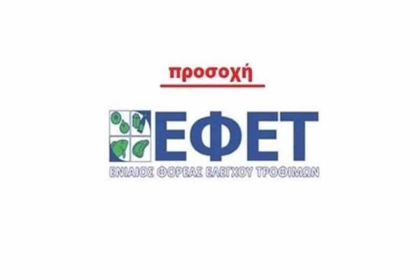 Μόλις ανακοίνωσε ο ΕΦΕΤ αυτό που τρέμαμε για ελληνικά τρόφιμα!