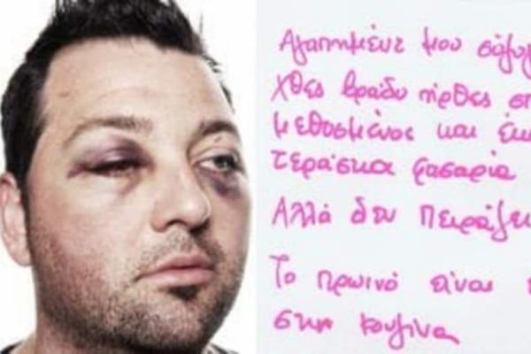 Ξύπνησε με το μάτι μαυρισμένο και πονοκέφαλο και βρήκε ένα σημείωμα από τη γυναίκα του! Μετά από λίγο, τον πιάνουν τα κλάματα…
