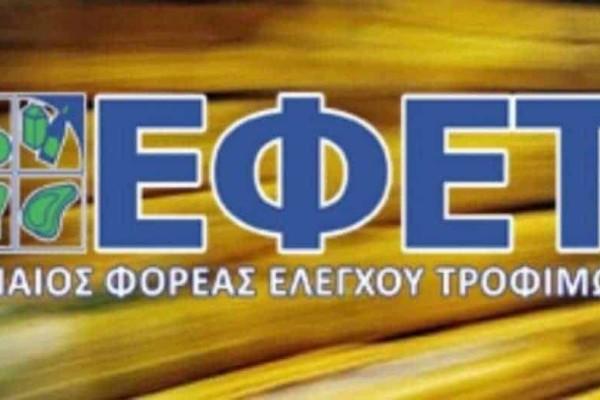 Συναγερμός από τον ΕΦΕΤ: Νέα τρόφιμα στην αγορά που μπορεί να προκαλέσουν καρκίνο!