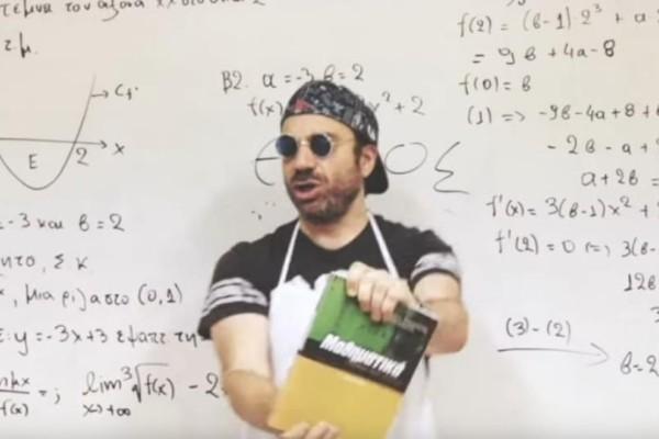 Καθηγητής διασκεύασε το «Mama» και έγινε viral! (Video)