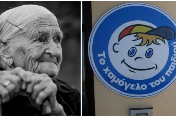 Μπράβο της: Ηλικιωμένη γυναίκα άφησε κληρονομιά 1.000.000 Ευρώ στο Χαμόγελο του Παιδιού