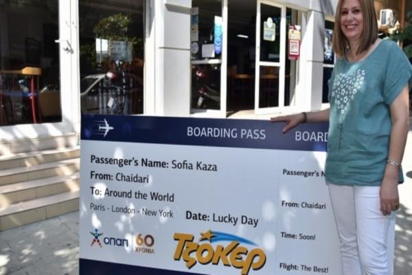 Η νικήτρια του διαγωνισμού του tzoker.gr ετοιμάζει βαλίτσες!