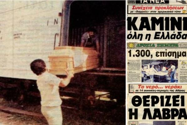 Ο φονικός καύσωνας του 1987: Οι νεκροί ξεπέρασαν τους 1.300 στην Αθήνα!