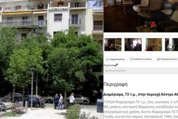 Πρωτοφανής αγγελία σπιτιού στου Γουδή, γίνεται viral στο διαδίκτυο και προκαλεί γέλιο!