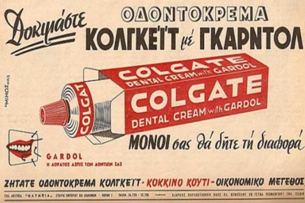 Παλιές διαφημίσεις: 20 νοσταλγικές αφίσες που θα σας ταξιδέψουν σε άλλες εποχές!