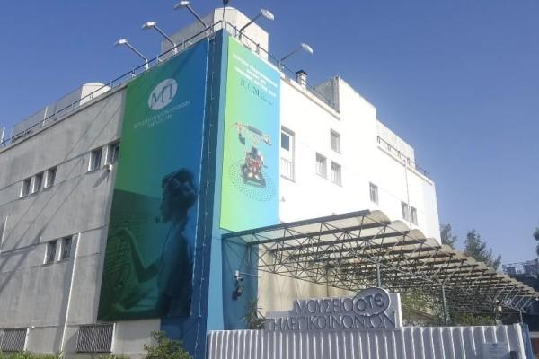 Μουσείο τηλεπικοινωνιών ομίλου ΟΤΕ: Ένας πολυδιάστατος χώρος τεχνολογίας, εκπαίδευσης και ψυχαγωγίας  στην Κηφισιά!