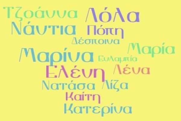 Τα 5 γυναικεία ονόματα που απεχθάνονται οι άντρες!