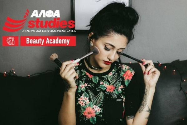 H… ΑΛΦΑ εξειδίκευση και στον τομέα ομορφιάς!