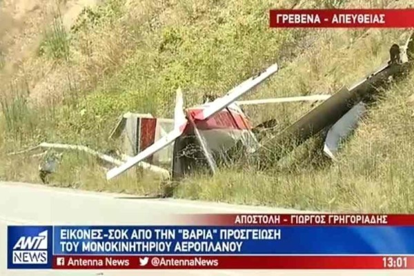 Τρεις τραυματίες από την αναγκαστική προσγείωση αεροπλάνου στα Γρεβενά!
