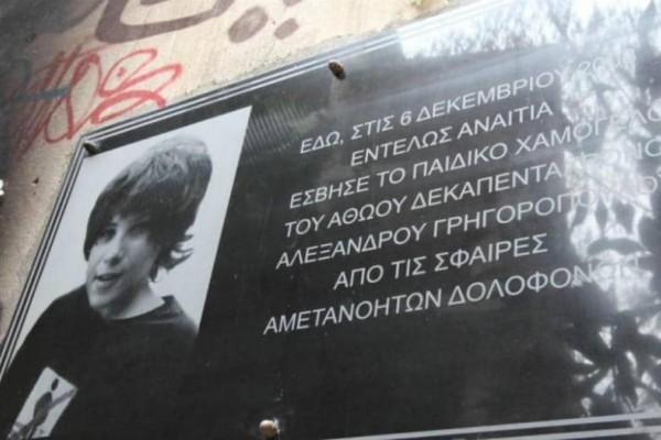 Αλέξης Γρήγορόπουλος: Συγκέντρωση διαμαρτυρίας αύριο στα Εξάρχεια!