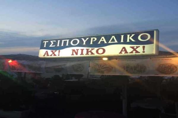 Τα πιο αστεία και περίεργα ονόματα από ταβέρνες σε όλη την Ελλάδα!