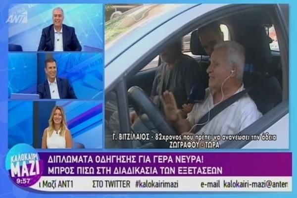 Χαμός με τα διπλώματα οδήγησης! - Τι εξελίξεις υπάρχουν για τους ηλικιωμένους; (Video)