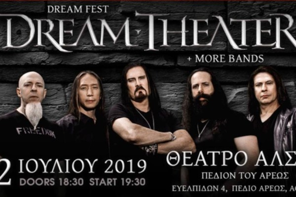 Dream Theater live στο Gazi Music Hall!