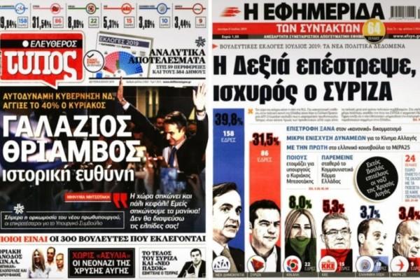 Eκλογές 2019: Tα πρωτοσέλιδα των εφημερίδων για τα αποτελέσματα!