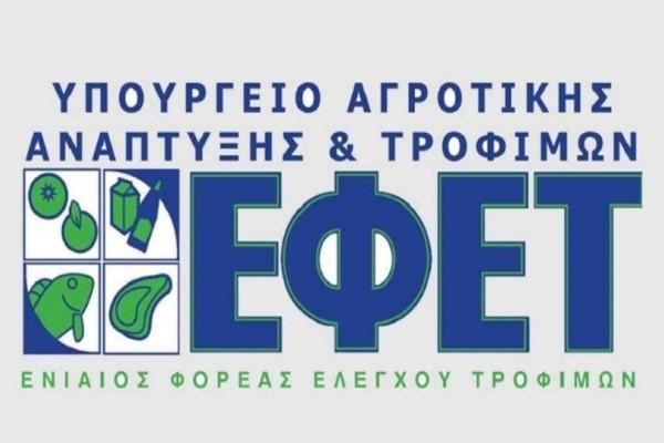 ΕΦΕΤ: Σε ποια τρόφιμα βρέθηκαν κατσαρίδες;