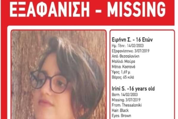 Συναγερμός στη Θεσσαλονίκη: Eξαφανίστηκε 16χρονη!