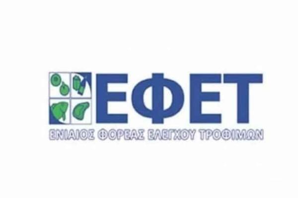 ΕΦΕΤ: