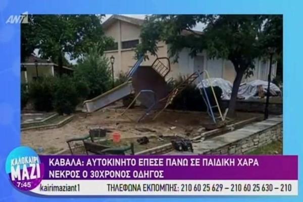 Τραγωδία στην Καβάλα: Σοκάρουν οι εικόνες από τον τόπο που έγινε το τροχαίο! (Video)