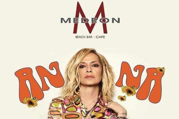 Medeon cafe-bar: Είναι γεγονός, η Άννα Βίσση στο πιο ξέφρενο πάρτι του καλοκαιριού!
