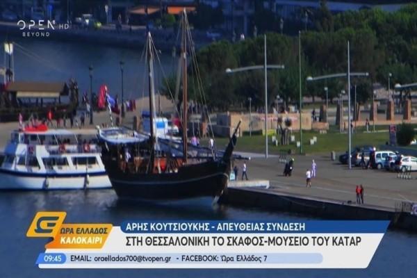 Θεσσαλονίκη: Ιστιοφόρο σκάφος – μουσείο του Κατάρ «διαφημίζει» το Μουντιάλ 2022! (Video)