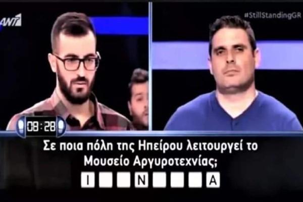 Ο χειρότερος παίκτης ελληνικού τηλεπαιχνιδιού: Μπέρδεψε την Αθήνα με την Ασία και τα Ιωάννινα με την Ιαπωνία! (Video)