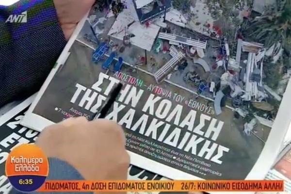 Τα πρωτοσέλιδα των εφημερίδων (12/7/19)! (Video)
