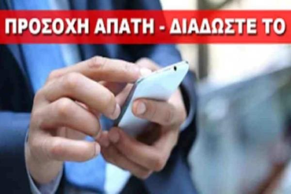 """Προσοχή: Νέα τηλεφωνική απάτη  - Λέτε """"Ναι"""" και χρεώνεστε με 125€!"""