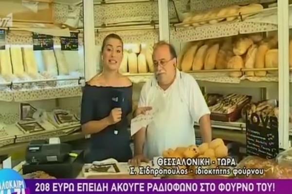 Πρόστιμο 208 ευρώ σε φούρναρη επειδή άκουγε ραδιόφωνο! (Video)