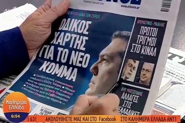 Τα πρωτοσέλιδα των εφημερίδων (11/07)! (video)