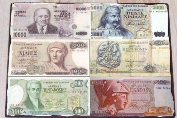 Έχεις παλιά χαρτονομίσματα σε Δραχμές; Μπορείς να τα πουλήσεις για 80, 200 και 240 ευρώ!