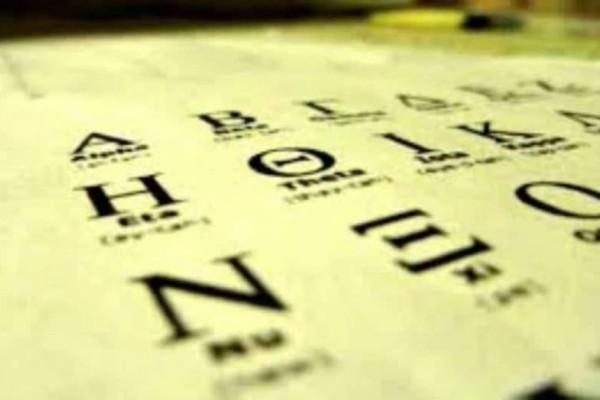 Εσύ γνώριζες ποια είναι η πιο διάσημη ελληνική λέξη; Και δεν είναι αυτή που νομίζεις!