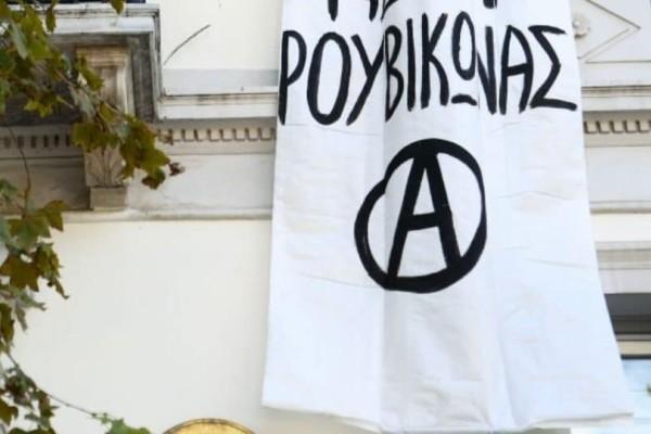 Συναγερμός στο κέντρο της Αθήνας: Ο Ρουβίκωνας επιτέθηκε στην πρεσβεία της Γερμανίας!