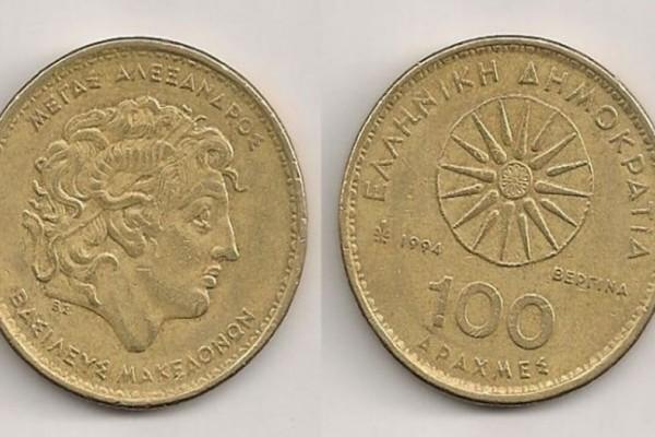 Αποκλείεται: Δεν φαντάζεστε σε ποια αστρονομική τιμή πωλείται σήμερα ένα κέρμα των 100 Δραχμών!